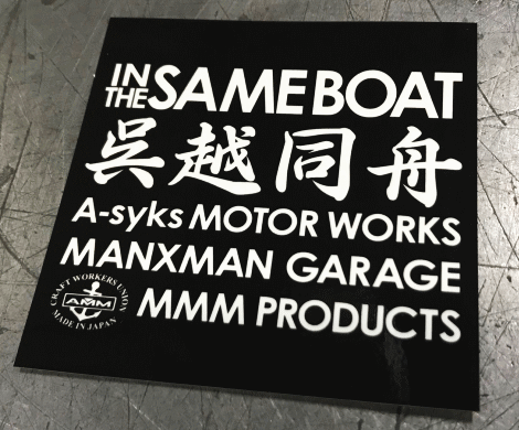 In The Same Boat 【AMM】