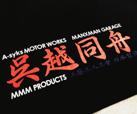 "AMM "" 呉越同舟 "" T-Shirt"
